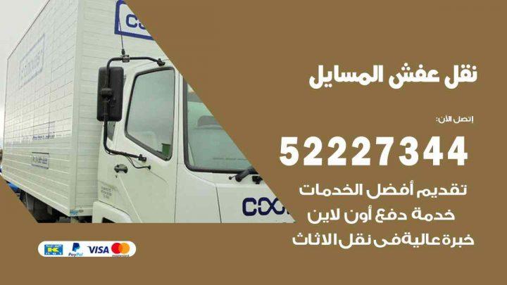 نقل عفش المسايل / 52227344 / خدمة نقل فك تركيب عفش اثاث المسايل