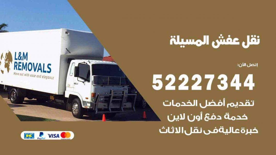 نقل عفش المسيلة / 52227344 / خدمة نقل فك تركيب عفش اثاث المسيلة