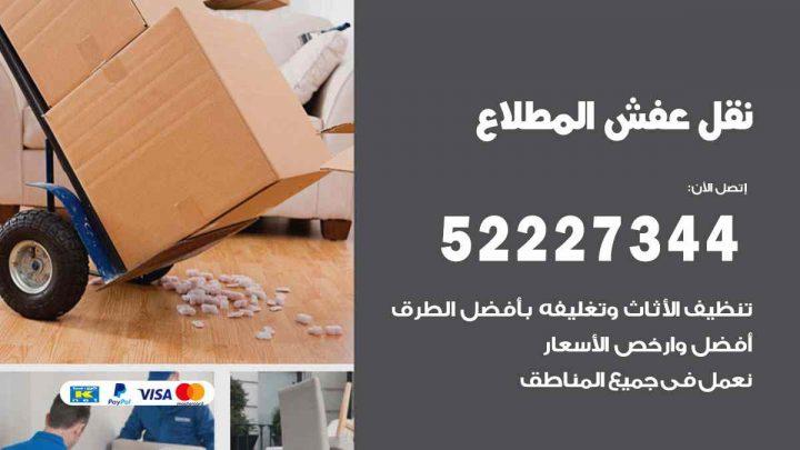 نقل عفش المطلاع / 52227344 / خدمة نقل فك تركيب عفش اثاث المطلاع