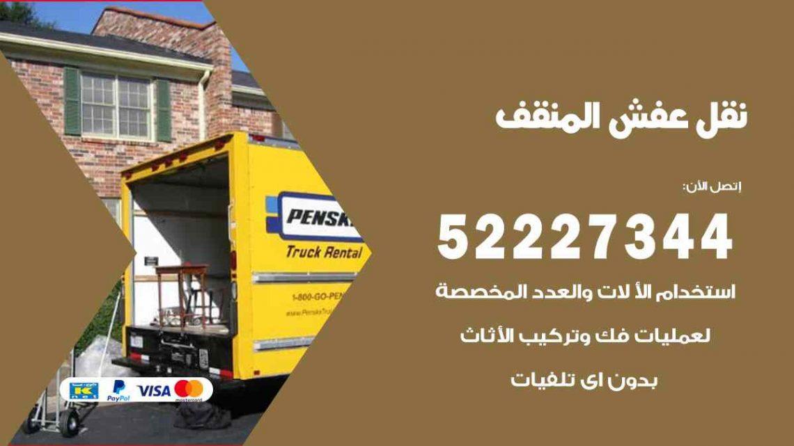 نقل عفش المنقف / 52227344 / خدمة نقل فك تركيب عفش اثاث المنقف