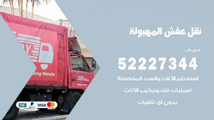 نقل عفش المهبولة / 52227344 / خدمة نقل فك تركيب عفش اثاث المهبولة