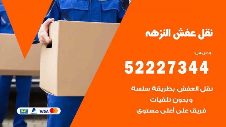 نقل عفش النزهة / 52227344 / خدمة نقل فك تركيب عفش اثاث النزهة