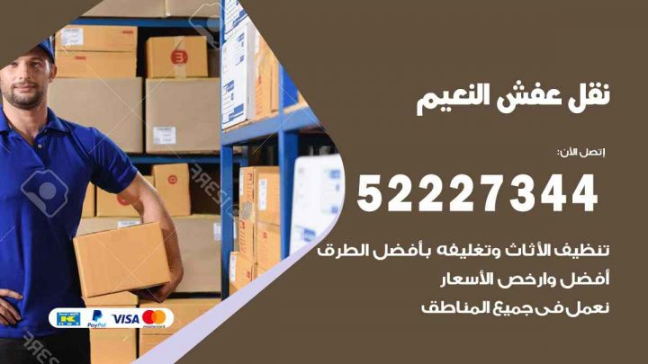 نقل عفش النعيم / 52227344 / خدمة نقل فك تركيب عفش اثاث النعيم