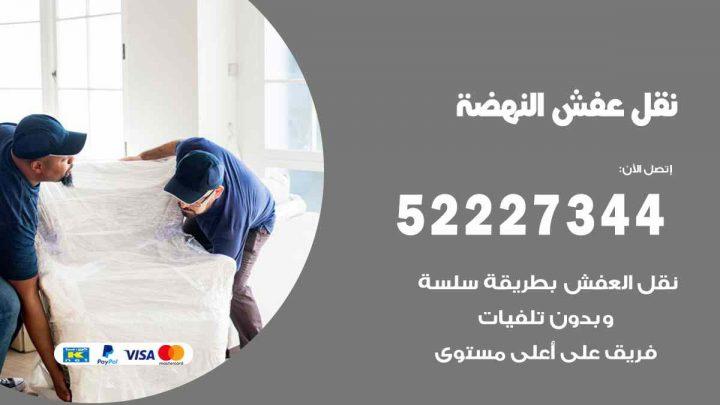 نقل عفش النهضة / 52227344 / خدمة نقل فك تركيب عفش اثاث النهضة