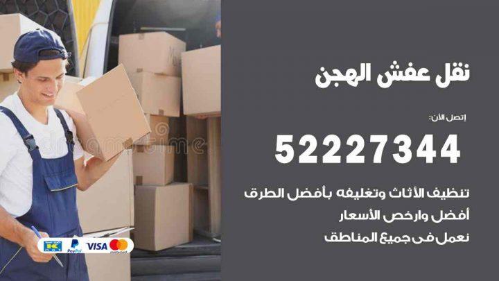 نقل عفش الهجن / 52227344 / خدمة نقل فك تركيب عفش اثاث الهجن