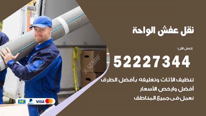 نقل عفش الواحة / 52227344 / خدمة نقل فك تركيب عفش اثاث الواحة