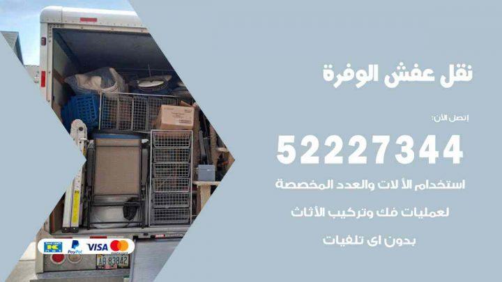 نقل عفش الوفرة / 52227344 / خدمة نقل فك تركيب عفش اثاث الوفرة