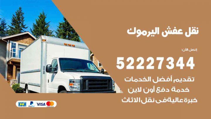 نقل عفش اليرموك / 52227344 / خدمة نقل فك تركيب عفش اثاث اليرموك
