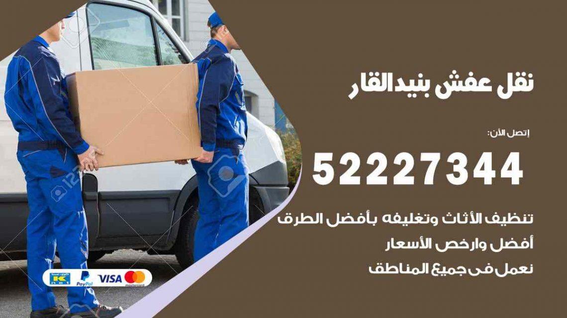 نقل عفش بنيد القار / 52227344 / خدمة نقل فك تركيب عفش اثاث بنيد القار