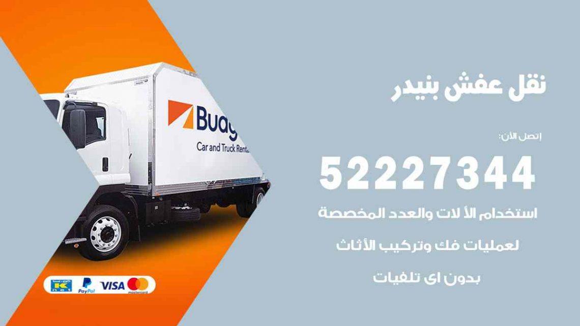 نقل عفش بنيدر / 52227344 / خدمة نقل فك تركيب عفش اثاث بنيدر