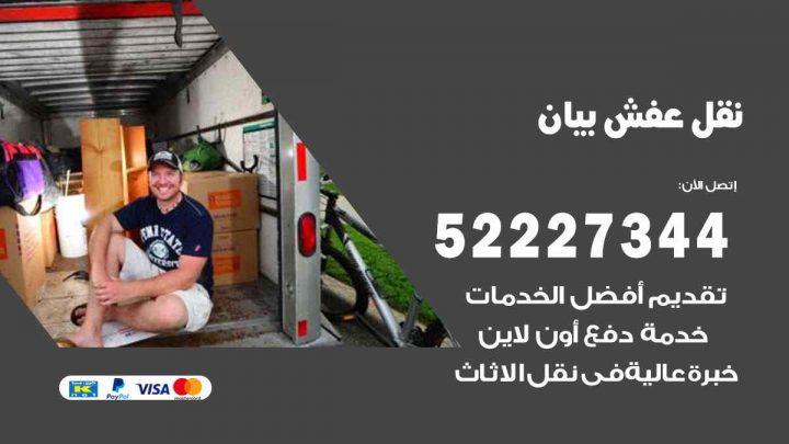 نقل عفش بيان / 52227344 / خدمة نقل فك تركيب عفش اثاث بيان