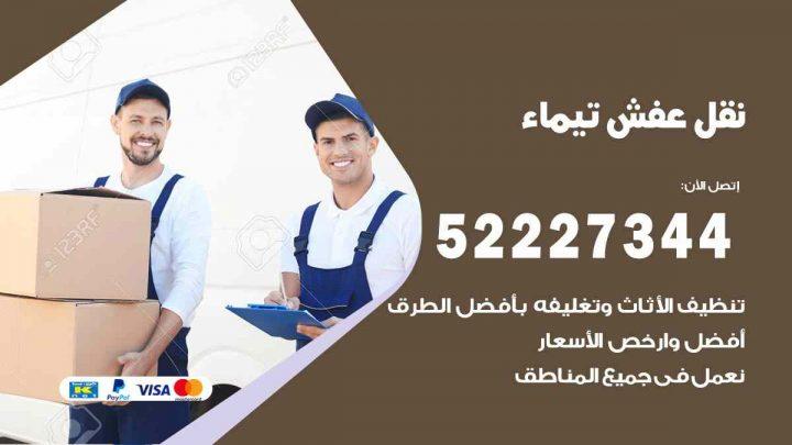 نقل عفش تيماء / 52227344 / خدمة نقل فك تركيب عفش اثاث تيماء