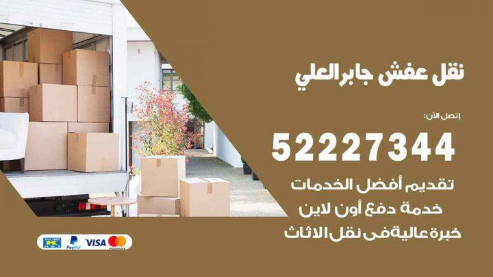 نقل عفش جابر العلي / 52227344 / خدمة نقل فك تركيب عفش اثاث جابر العلي