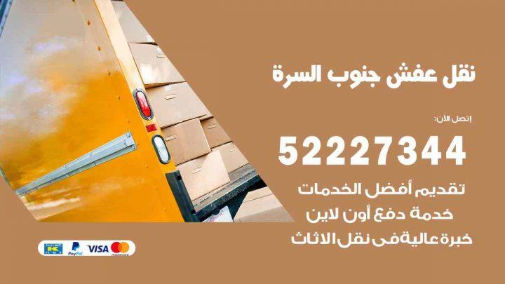 نقل عفش جنوب السرة / 52227344 / خدمة نقل فك تركيب عفش اثاث جنوب السرة
