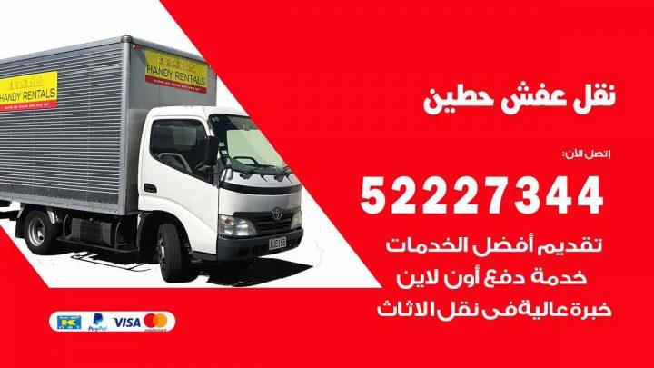 نقل عفش حطين / 52227344 / خدمة نقل فك تركيب عفش اثاث حطين