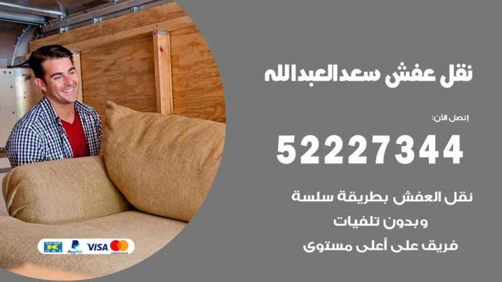 نقل عفش سعد العبدالله / 52227344 / خدمة نقل فك تركيب عفش اثاث سعد العبدالله