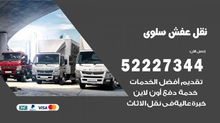 نقل عفش سلوى / 52227344 / خدمة نقل فك تركيب عفش اثاث سلوى