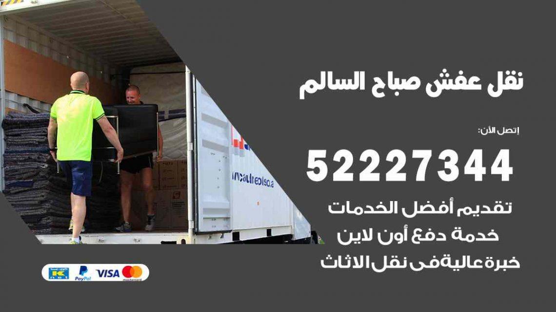 نقل عفش صباح السالم / 52227344 / خدمة نقل فك تركيب عفش اثاث صباح السالم