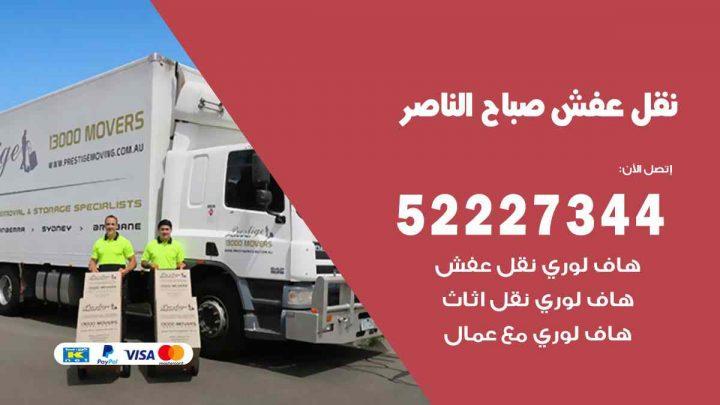 نقل عفش صباح الناصر / 52227344 / خدمة نقل فك تركيب عفش اثاث صباح الناصر