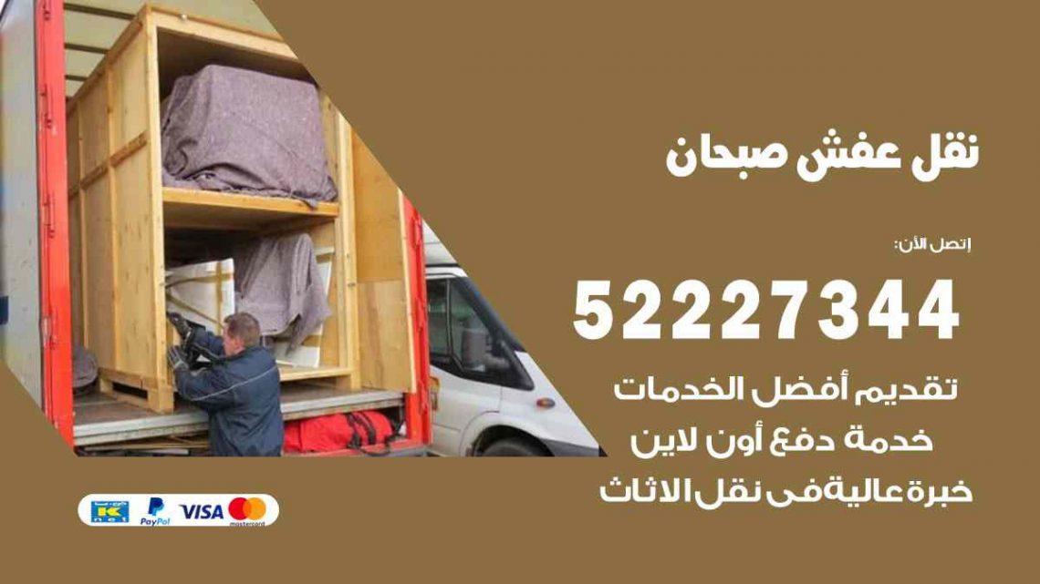 نقل عفش صبحان / 52227344 / خدمة نقل فك تركيب عفش اثاث صبحان