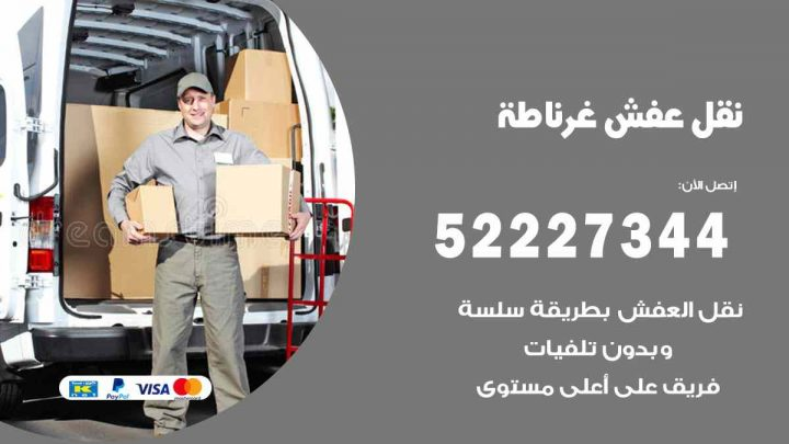 نقل عفش غرناطة / 52227344 / خدمة نقل فك تركيب عفش اثاث غرناطة