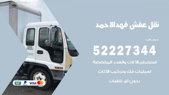 نقل عفش فهد الأحمد / 52227344 / خدمة نقل فك تركيب عفش اثاث فهد الأحمد
