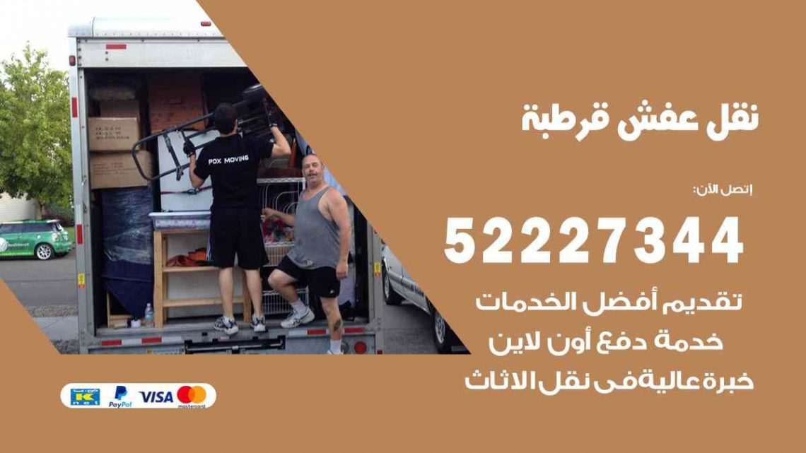 نقل عفش قرطبة / 52227344 / خدمة نقل فك تركيب عفش اثاث قرطبة