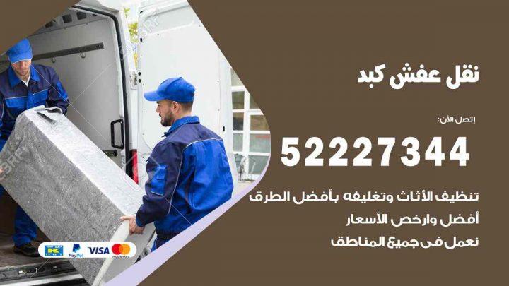 نقل عفش كبد / 52227344 / خدمة نقل فك تركيب عفش اثاث كبد