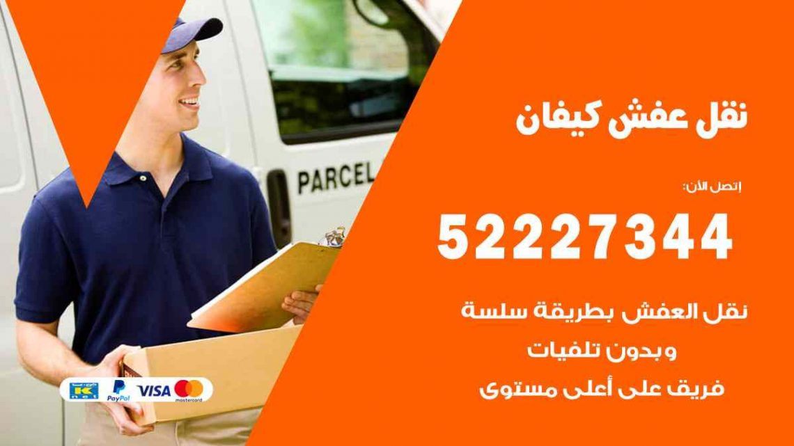 نقل عفش كيفان / 52227344 / خدمة نقل فك تركيب عفش اثاث كيفان