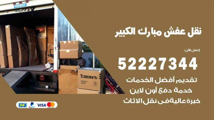 نقل عفش مبارك الكبير / 52227344 / خدمة نقل فك تركيب عفش اثاث مبارك الكبير