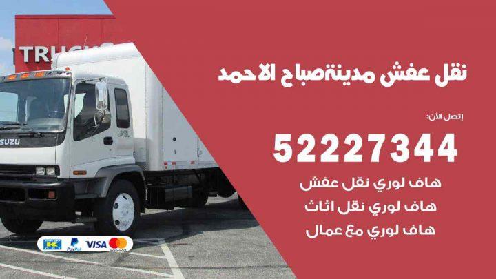 نقل عفش مدينة صباح الأحمد / 52227344 / خدمة نقل فك تركيب عفش اثاث مدينة صباح الأحمد