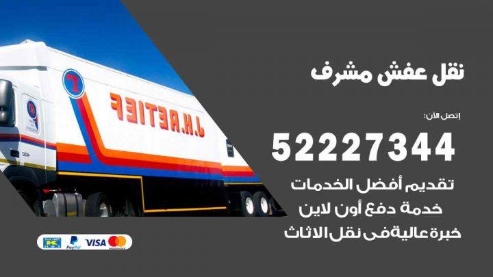 نقل عفش مشرف / 52227344 / خدمة نقل فك تركيب عفش اثاث مشرف