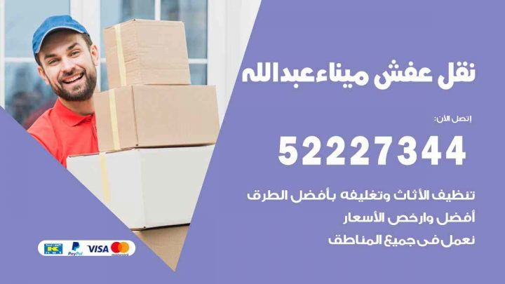 نقل عفش ميناء عبدالله / 52227344 / خدمة نقل فك تركيب عفش اثاث ميناء عبدالله