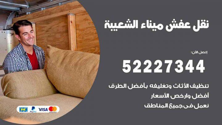 نقل عفش ميناء الشعيبة / 52227344 / خدمة نقل فك تركيب عفش اثاث ميناء الشعيبة