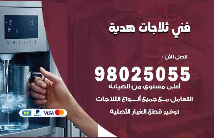 صيانة ثلاجات هدية / 98548488 / فني ثلاجات فريزات برادات هدية