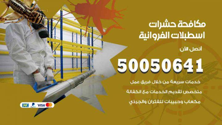 مكافحة حشرات اسطبلات الفروانية / 50050647 / شركة مكافحة الحشرات والقوارض