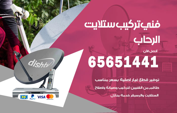 تركيب ستلايت الرحاب / 65651441 / فني تركيب وصيانة ستلايت هندي