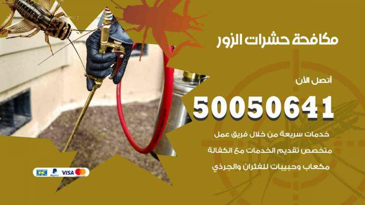 مكافحة حشرات الزور / 50050647 / شركة مكافحة الحشرات والقوارض