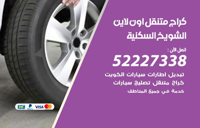 تبديل تواير سيارات الشويخ السكنية / 99337565 / كراج بنشر متنقل تبديل إطارات السيارات
