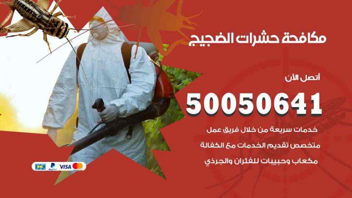 مكافحة حشرات الضجيج / 50050647 / شركة مكافحة الحشرات والقوارض