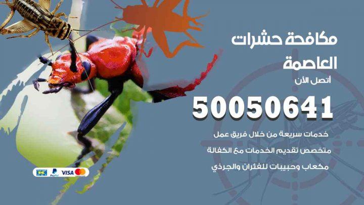مكافحة حشرات العاصمة / 50050647 / شركة مكافحة الحشرات والقوارض