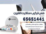 تركيب ستلايت القرين / 65651441 / فني تركيب وصيانة ستلايت هندي