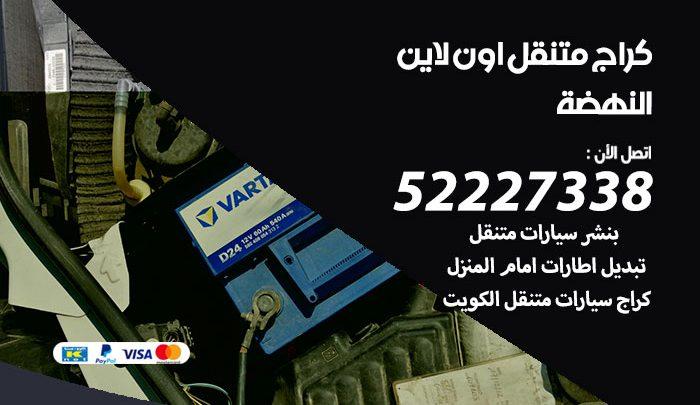 تبديل تواير سيارات النهضة / 99337565 / كراج بنشر متنقل تبديل إطارات السيارات