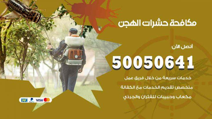 مكافحة حشرات الهجن / 50050647 / شركة مكافحة الحشرات والقوارض