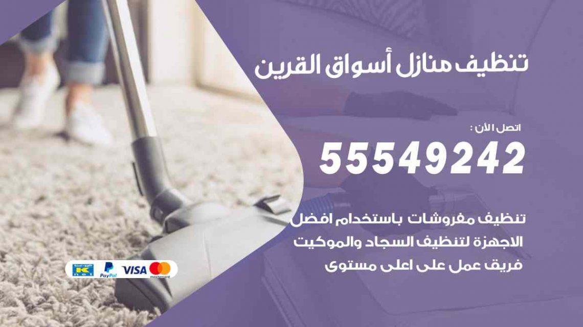 تنظيف منازل أسواق القرين / 55549242 / أفضل شركة تنظيف منازل في أسواق القرين