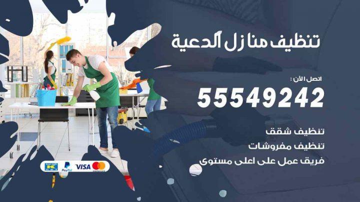 تنظيف منازل الدعية / 55549242 / أفضل شركة تنظيف منازل في الدعية