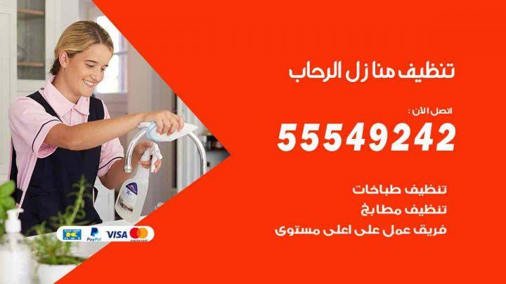 تنظيف منازل الرحاب / 55549242 / أفضل شركة تنظيف منازل في الرحاب