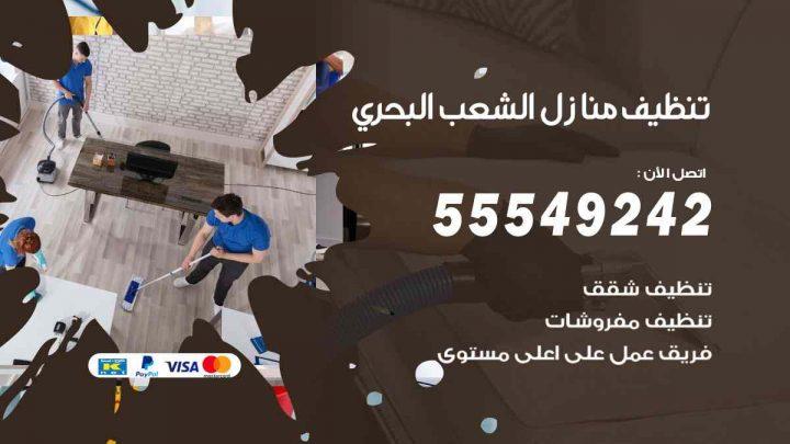 تنظيف منازل الشعب البحري / 55549242 / أفضل شركة تنظيف منازل في الشعب البحري
