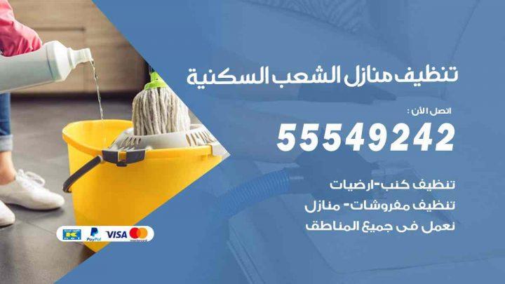 تنظيف منازل الشعب السكنية / 55549242 / أفضل شركة تنظيف منازل في الشعب السكنية