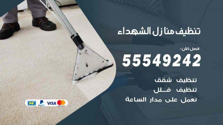 تنظيف منازل الشهداء / 55549242 / أفضل شركة تنظيف منازل في الشهداء
